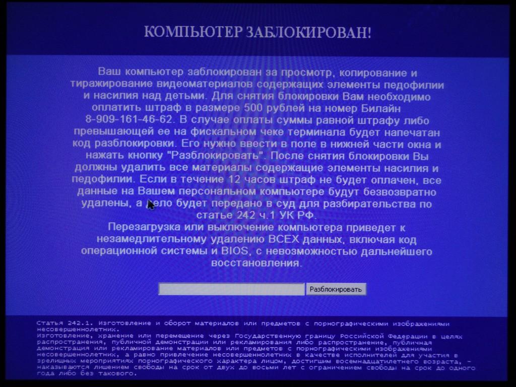 Ваш компьютер заблокирован за просмотр. Вирус просит пополнить номер абонента Билайн 89091614662