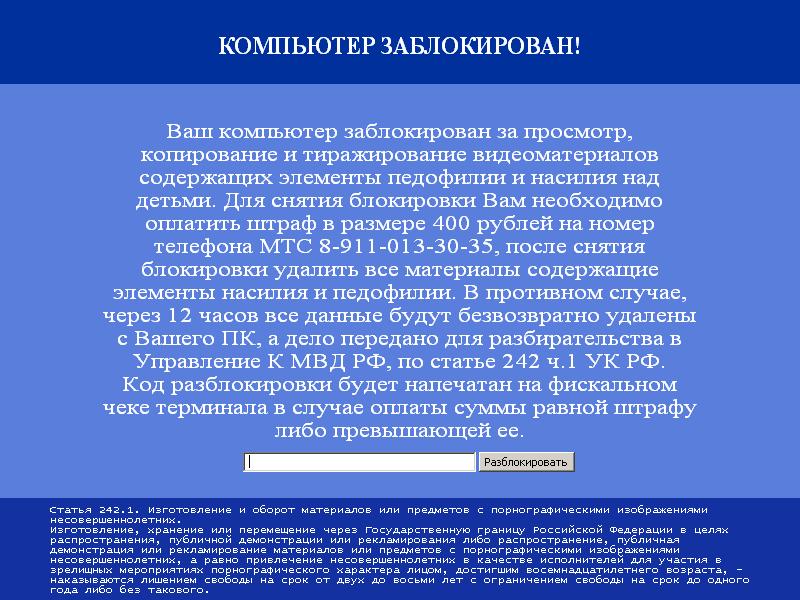 Компьютер заблокирован за просмотр. Вирус просит пополнить номер абонента МТС 89112969336, 89110133035, 89117222488, 89112964880, 89817539297, 89897520781