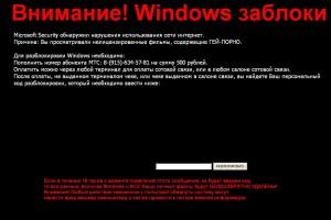 Внимание! Windows заблокирован. Для разблокировки Windows необходимо пополнить номер абонента МТС 89156345781 на 500 рублей