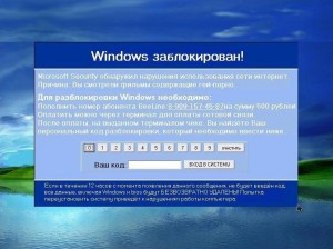 Windows заблокирован! Microsoft Security обнаружил нарушения использования сети интернет.