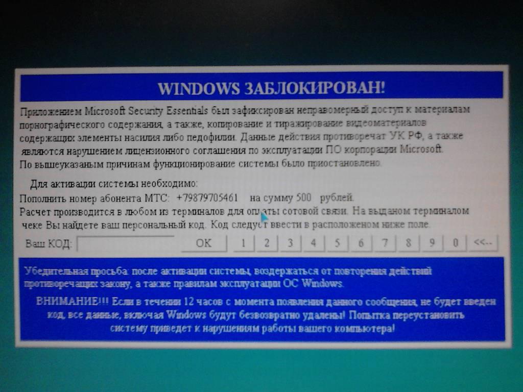 Windows заблокирован! Приложением Microsoft Security Essentials был зафиксирован неправомерный доступ к материалам порнографического содержания