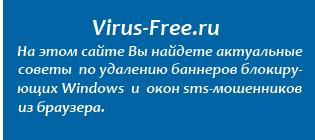 На этом сайте Вы найдете актуальные  инструкции по  удалению Trojan.Winlock вирусов и прочих блокирующих загрузку Windows баннеров