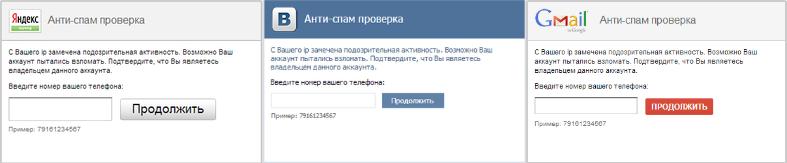 Анти-спам проверка. C Вашего ip замечена подозрительная активность